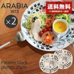 アラビア 食器 ブラックパラティッシ プレート 26cm 2枚 セット PARATIISI 6670 BLACK SET ペア 白黒 皿 花柄 フラワー 植物 キッチン用品 北欧雑貨 ブランド 秋