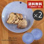 アラビア 皿 26cm アベック プレート 2枚 セット ブルー arabia 24h avec plate purple ペア キッチン用品 食器 かもめ食堂 青 大皿 食洗機 対応 秋