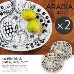 アラビア 食器 ブラックパラティッシ オーバル プレート 25cm 2枚セット ARABIA PARATIISI BLACK 白黒 皿 北欧雑貨 ブランド 秋