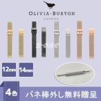 オリビアバートン Olivia Burton ビー グレイ交換ベルト メッシュバンド バンド幅12mm/バンド幅14mm 30mm用/38mm用 レディース ワンタッチ バネ棒外し無料贈呈