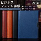 システム手帳 a5 6穴 リフィル ビジネス 手帳カバー 手帳ケース PUレザー シンプル リング