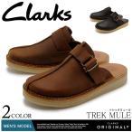 ショッピングサボ クラークス オリジナルス CLARKS サンダル トレックミュール メンズ
