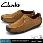 (セール) クラークス 靴 メンズ ナタリー カジュアルシューズ NATALIE 26131181 CLARKS ORIGINALS