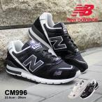 ニューバランス スニーカー メンズ レディース CM996 NEW BALANCE CM996CPB CM996CPC ブラック 黒 ホワイト 白 靴 シューズ 通勤