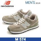 年代を問わず人気のある定番モデル574  (NEW BALANCE M574GS CLASSICS ...