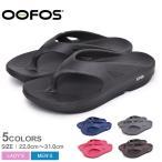 ウーフォス サンダル メンズ レディース ウーオリジナル OOFOS 1000 ブラック 黒 ビーサン ぺたんこ トング カジュアル 室内履き
