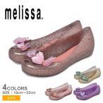 メリッサ シューズ キッズ ジュニア 子供 ミニメリッサ U-ガールフライグリット MELISSA 33280 靴 シューズ ピンク ベージュ