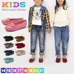 (セール) モカシンシューズ キッズ モカシン シューズ TO-214 ジュニア 子供用 シューズ 靴