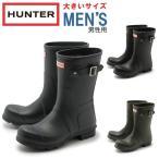ハンター HUNTER レインブーツ オリジナルショート メンズ