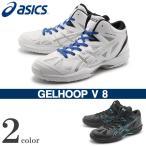 ショッピングスポーツ シューズ アシックス ASICS GELHOOP V 8 バスケットボールシューズ メンズ