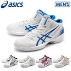 ショッピングスポーツ シューズ アシックス ASICS バスケットボールシューズ GEL HOOP V9 メンズ