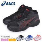 アシックス バスケットボールシューズ レディース キッズ ジュニア 子供 ダンクショット MB 9 ASICS 1064A006 ブラック 黒 白 靴