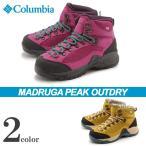 ショッピング登山 コロンビア COLUMBIA ウィメンズ マドルガ ピーク アウトドライ  トレッキングシューズ  レディース