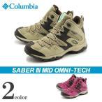 ショッピングトレッキングシューズ コロンビア COLUMBIA トレッキングシューズ ウィメンズ セイバー3 ミッド オムニテック レディース