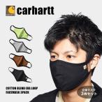 (ゆうパケット可) カーハート マスク メンズ レディース コットンブレンドイヤーループ 3パック CARHARTT 105160