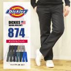 ディッキーズ DICKIES ワークパンツ 874 オリジナル ワーク パンツ レングス30・32 メンズ