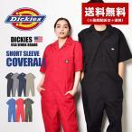 (セール) DICKIES ディッキーズ つなぎ ショートスリーブカバーオール 33999 メンズ 作業服 半袖 アメカジ