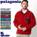 パタゴニア PATAGONIA  シンチラ スナップT プルオーバー メンズ