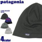 パタゴニア PATAGONIA ニット帽 ラインド ビーニー メンズ レディース