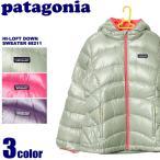 パタゴニア PATAGONIA ダウンジャケット ハイロフト ダウン セーター フーディ キッズ