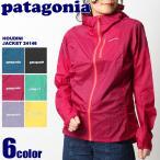 パタゴニア PATAGONIA ジャケット ウィメンズ フーディニ ジャケット レディース