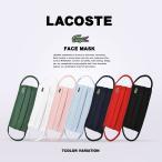 (ゆうパケット可) ラコステ マスク メンズ フェイスマスク LACOSTE RF6002 ブラック 黒 ホワイト 白 レッド ネイビー ブルー おしゃれ シンプル