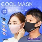 ガビック マスク メンズ レディース GAVIC ホワイト 白 ブラック 黒 ウイルス対策 冷感 冷感触感 抗菌 (ゆうパケット可)