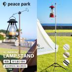 (P10%) ピース パーク ランタンスタンド アルミ ランプスタンド peace park ブラック 黒 シルバー ゴールド キャンプ アウトドア ビーチ レジャー