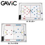ガビック GAVIC タクティクスボード タクティクスボード S GC1300 サッカー フットサル トレーニング 作戦板 部活