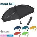 モンベル MONTBELL 折り畳み傘 メンズ レディース トレッキング アンブレラ 1128550 雨傘 傘 かさ 登山 アウトドア