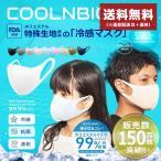 冷感マスク 夏用 洗える 小さめ 大きめ 男女兼用 ホワイト ブラック グレー クールンビオ COOLNBIO (ゆうメール便可)