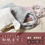 (ゆうパケット可) マスク 日本製 和紙マスク ウイルス対策 水洗い可能 吸汗速乾 ホワイト 白 グレー 天然素材 消臭 抗菌