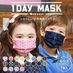 マスク 不織布 カラー 小さめ 柄入り おしゃれ 子供用 女性用 1DAYマスク 7枚入り 使い切り 黒 TVで紹介 (ゆうパケット可)
