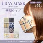 マスク 不織布 カラー 柄 デザイン おしゃれ チェック 花柄 迷彩 ネイティブ柄 1day 空間マスク 5枚入り (ゆうパケット可)