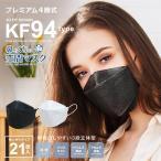 (メール便送料無料) マスク 不織布 KF94  鼻と口の空間マスク 21枚セット ふつうサイズ ホワイト 白 ブラック 黒 使い捨て 4層構造