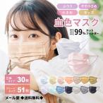 (セール) (メール便送料無料) マスク 在庫あり やわらか不織布 50枚+1枚入 使い捨て ふつうサイズ 3層