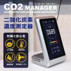 二酸化炭素濃度計 CO2マネージャー シルバー 黒 CO2濃度測定 測定器 アラート 時計 充電式 卓上型 高精度 航空便対象外