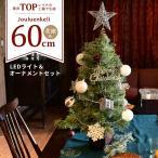クリスマスツリー 60cm 北欧風 オーナメントセット おしゃれ 卓上 電飾 イルミネーション LEDライト 小さめ