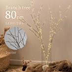 クリスマスツリー 白樺 ブランチ ツリー LEDツリー 80cm ホワイト 白 電飾 led ライト 北欧風 飾り ホワイトツリー クリスマス ハロウィン
