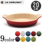 ル・クルーゼ グラタン皿 メンズ レディース オーバルディッシュ 20cm LE CREUSET PG0400-20 ホワイト 白 レッド 赤 ブルー 青
