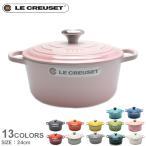 ルクルーゼ 鍋 ココット・ロンド 24cm LE CREUSET LS2501-24 キッチン 鋳物 両手鍋