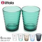 イッタラ グラス レディース アイノ・アアルト タンブラー 220ml 2個セット IITTALA クリア ブルー 青 グリーン 茶色 ブラウン
