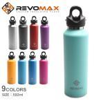 レボマックス REVOMAX2 592ml レボマックス2 真空断熱ボトル 20oz シルバー ブラック ブルー 黒 ボトル ドリンクホルダー