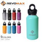 レボマックス 真空断熱ボトル レボマックス2 12oz REVOMAX シルバー ブラック ブルー 黒 ピンク イエロー パープル レッド ジム