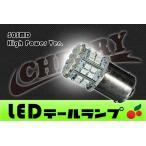 【324・325】★5000円以上送料無料!汎用LEDテール球 S25型 ホワイトとレッドから選択してください。 Z400FXゼファー400CB400SF