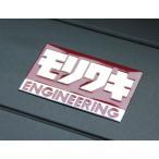 【377】新品モリワキ 3D耐熱ステッカー アルミプレート マフラーステッカー
