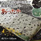 ごろ寝マットカバー 長座布団(70×180cm) ねこ柄 あったかフランネル&シープ調ボア クッションカバー