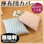 座布団カバー 銘仙判(55×59cm) 日本製 綿100% 市松模様 ざぶとんカバー【4枚以上ゆうメール便送料無料】