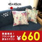 ブランドアウトレット クッションカバー 45×45cm  日本製  西川 【1枚からゆうメール便送料無料】