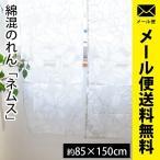 のれん 2WAY 速乾 洗える暖簾 オーナメント 85×150cm【メール便送料無料】